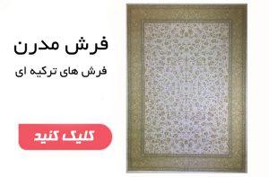 خرید فرش ماشینی کاشان طرح جدیدترین فرش های ماشینی