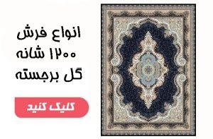 خرید قالی کاشان - فرش 1200 شانه کاشان
