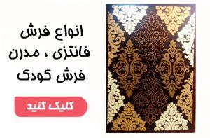 قالی کاشان - خرید فرش فانتزی کودک و عروسکی
