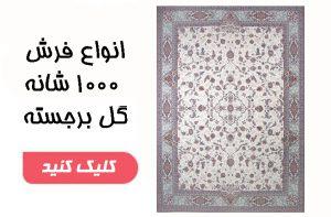 قالی کاشان - خرید فرش ماشینی