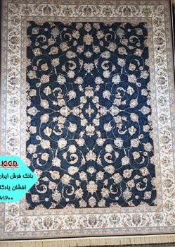 فرش 1200 شانه طرح افشان یادگار زمینه سرمه ای