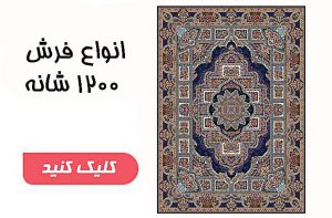 خرید قالی کاشان و فرش کاشان