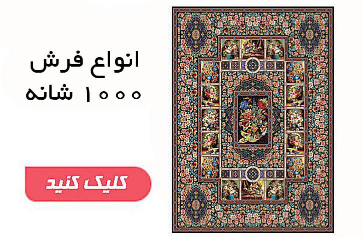 انواع فرش ماشینی 1000 شانه کاشان