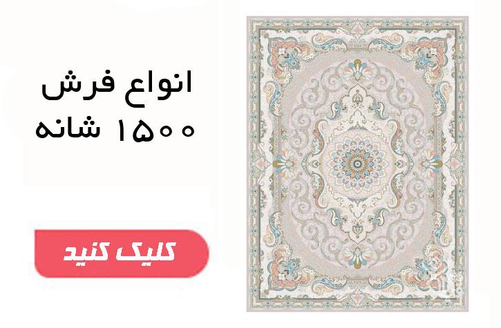 انواع فرش ماشینی 1500 شانه کاشان