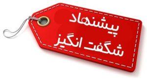 خرید ارزان فرش کاشان با تخفیف