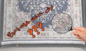 فرش 1600 شانه حقیقت یا دروغ