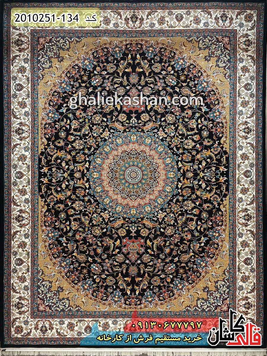 فرش کاشان قالی کاشان فرش کلاسیک سنتی کاشان