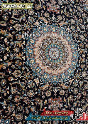 فرش-700-شانه-طرح-اصفهان-زمینه-سرمه-ای کاشان2-کد-7827