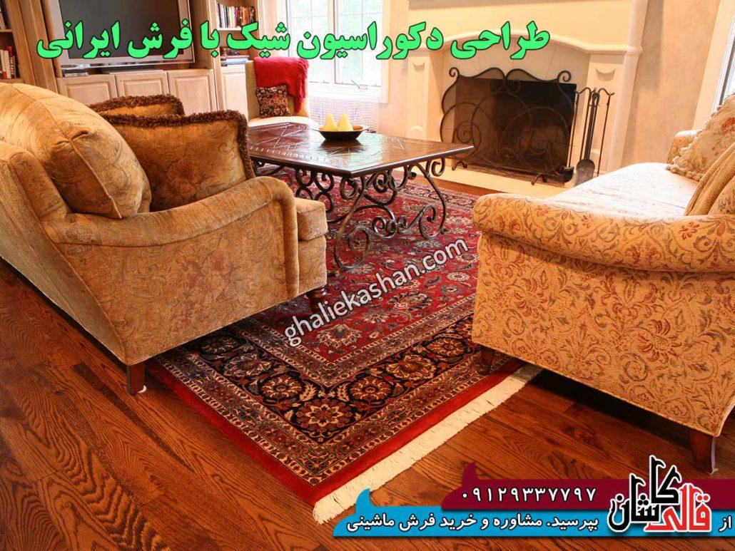 فرش كاشان قالي كاشان روانشناسي رنگ فرش