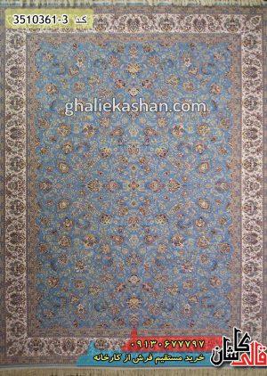 فرش آبی فیروزه ای 1200 شانه قالی کاشان