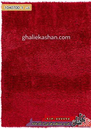 خرید مستقیم فرش شگی یا پرز بلند از کارخانه قالی کاشان